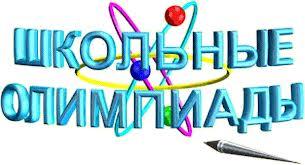 Олимпиада по русскому языку 10 класс с ответами 2016